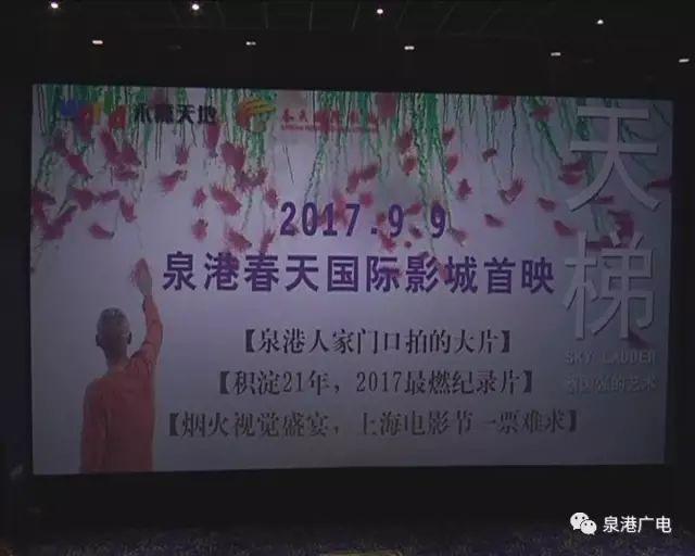 """泉港人家门口拍的大片!成2017年""""最燃""""电影"""