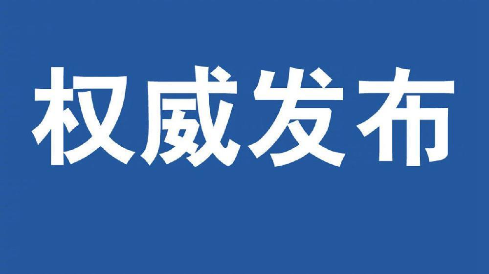 泉港区新型冠状病毒感染的肺炎疫情应急指挥